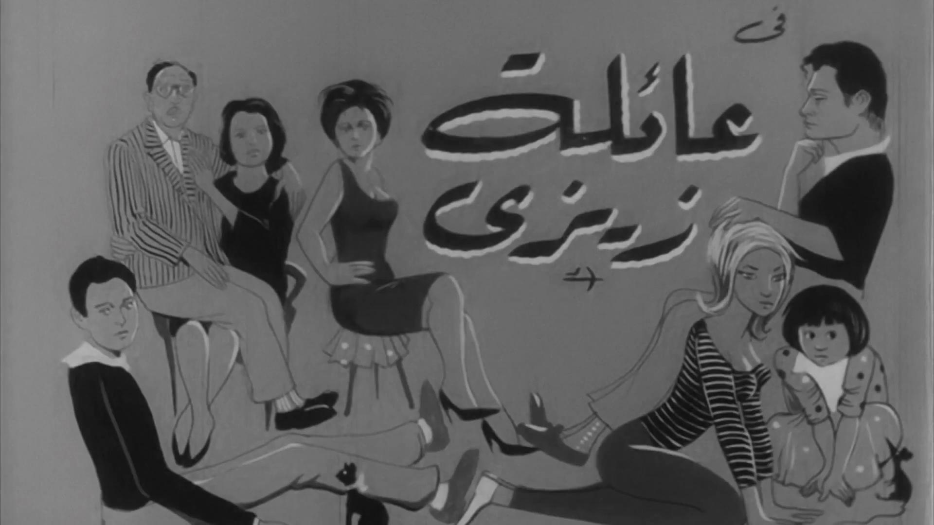 [فيلم][تورنت][تحميل][عائلة زيزي TS][1963][1080p][Web-DL] 4 arabp2p.com
