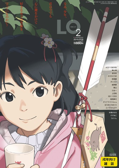 COMIC LO 2019-02 Vol.179 [Digital]