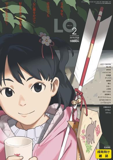 COMIC LO 2019-02 Vol.179 [Digital]