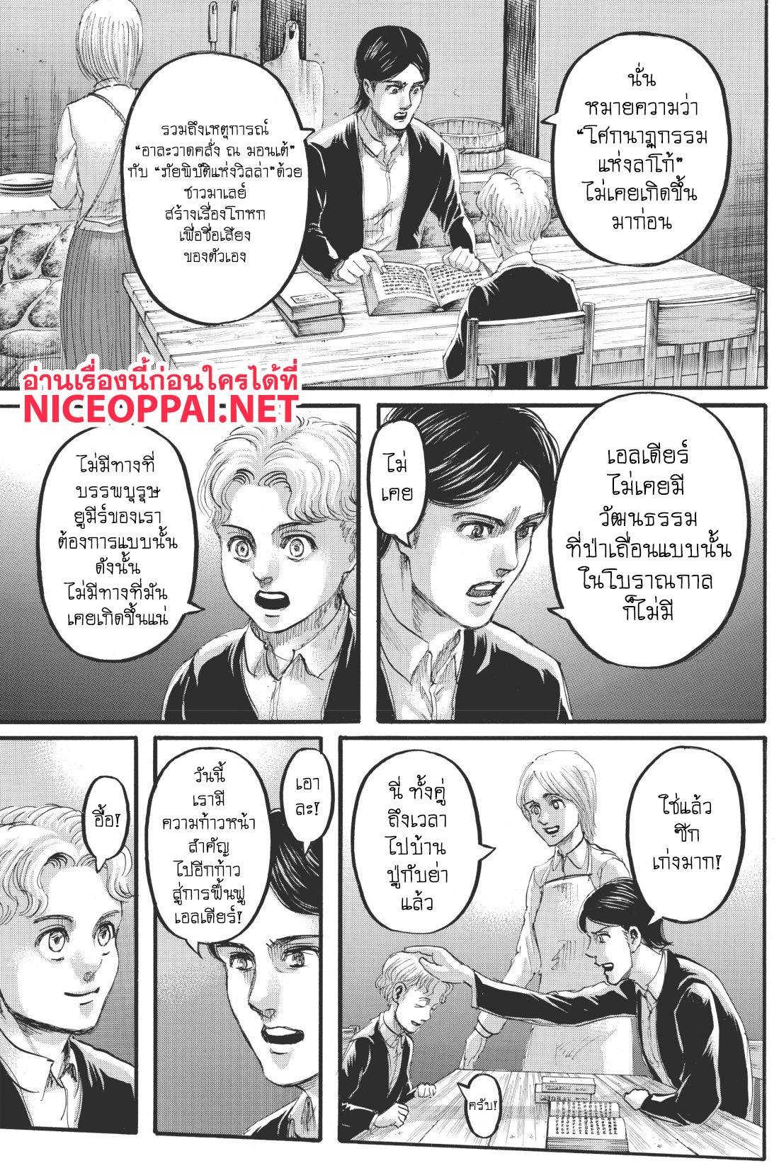 อ่านการ์ตูน Attack on Titan  ตอนที่ 114 หน้าที่ 12