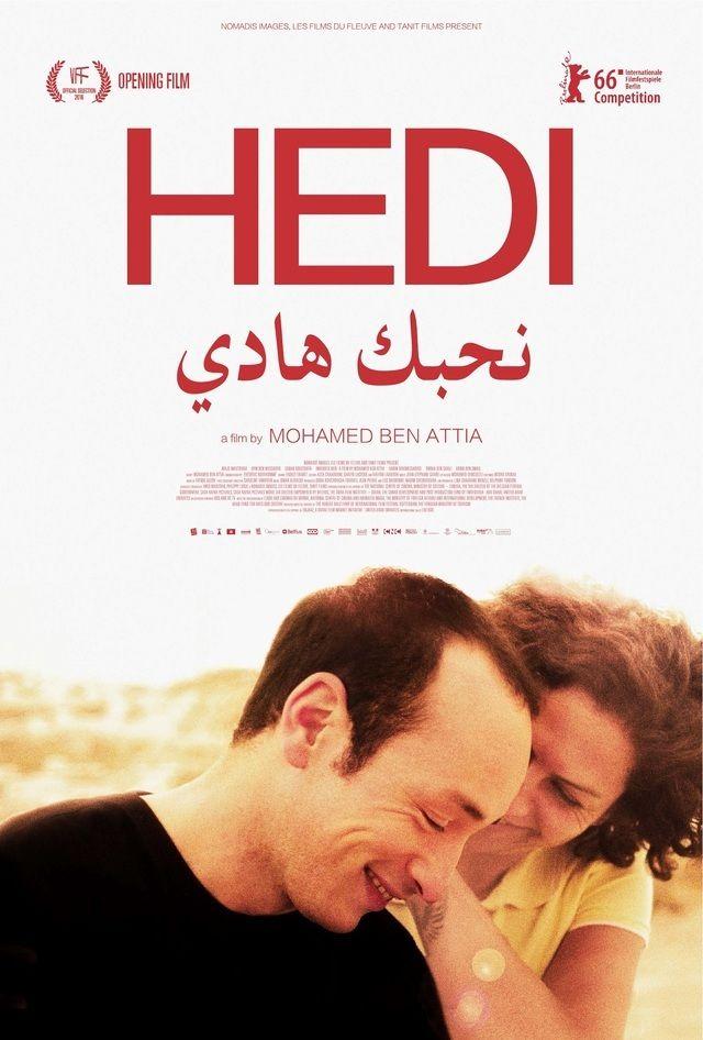 نحبك هادي
