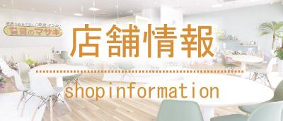 奈良大学周辺の賃貸のマサキの店舗詳細