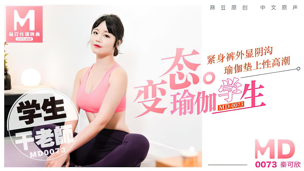 Qin Kexin - Yoga room exercise teacher