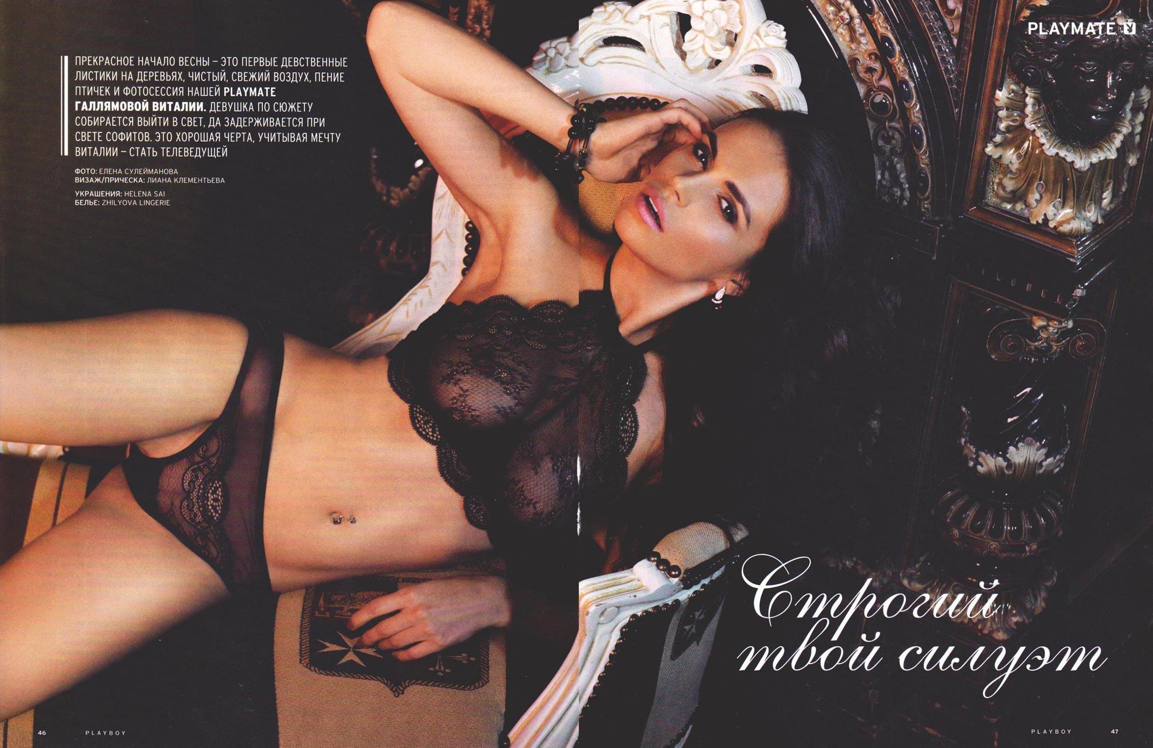Виталия Галлямова - Девушка месяца Playboy Украина май-июнь 2016