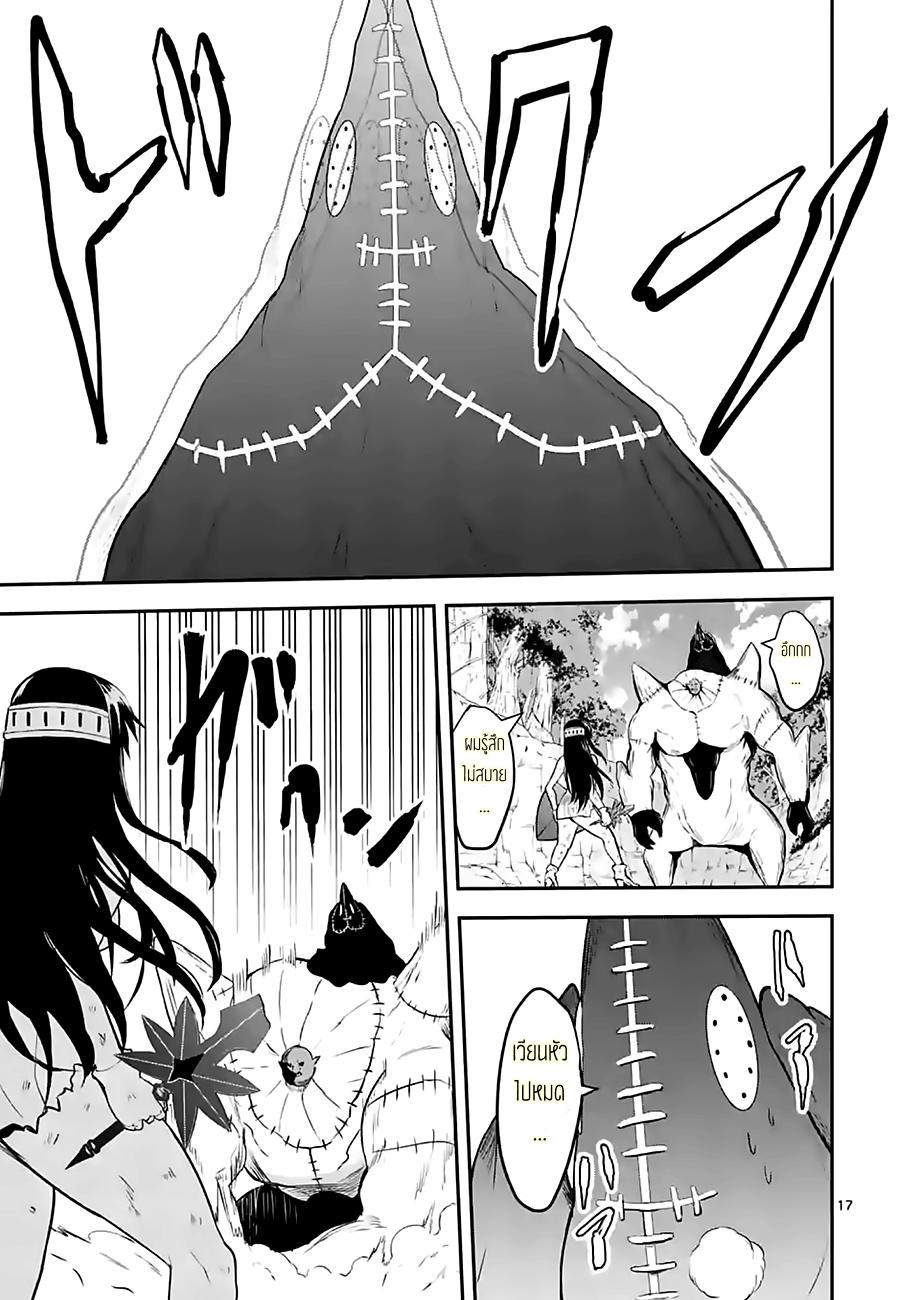 อ่านการ์ตูน Yuusha ga Shinda! ตอนที่ 79.2 หน้าที่ 6
