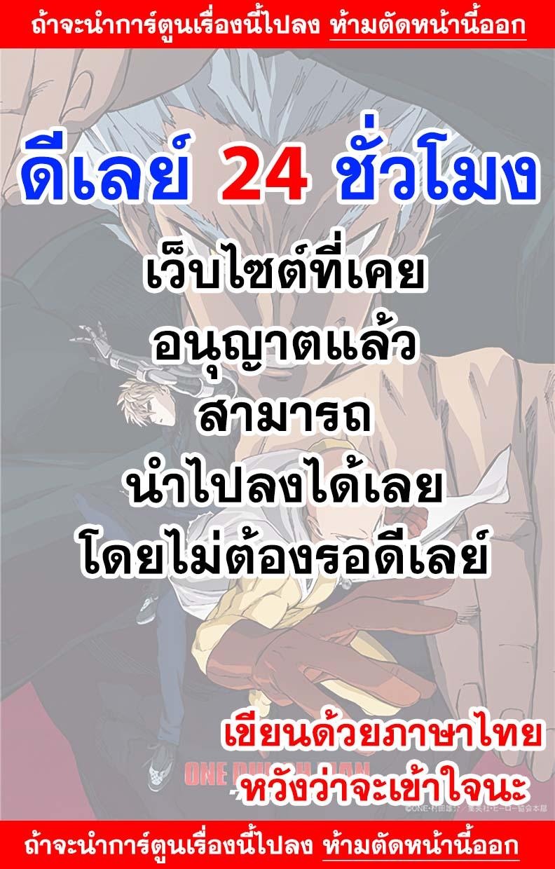 อ่านการ์ตูน One Punch Man ตอนที่ 118 หน้าที่ 1