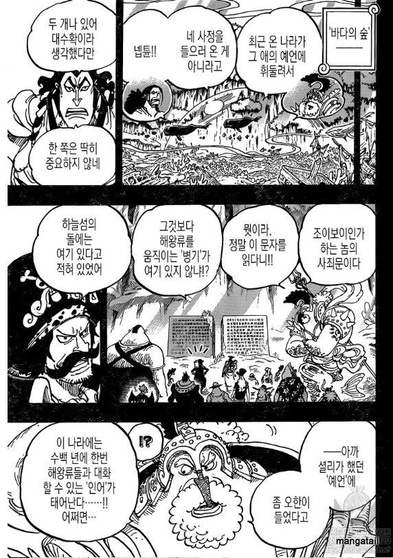 One Piece Manga 967 [Coreano] WVNTXv5F_o