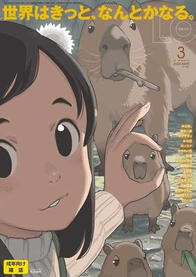 COMIC LO 2020-03 Vol.192 [Digital]