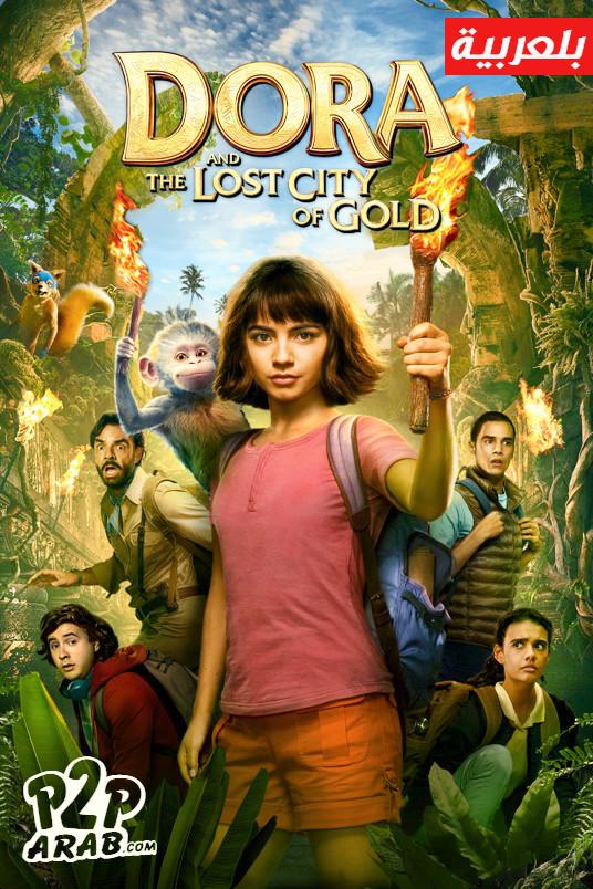 دورا ومدينة الذهب المفقودة [مدبلج] [2019][Dora and the Lost City of Gold [WEB-DL][1080p تحميل تورنت 1 arabp2p.com