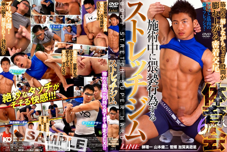 Body Stretch Super Hard / Растяжка тела [KLIN019] (KO Company, Line) [cen] [2019 г., Asian, Twinks, Anal/Oral Sex, Blowjob, Handjob, Fingering, Masturbation, Cumshots, DVDRip]
