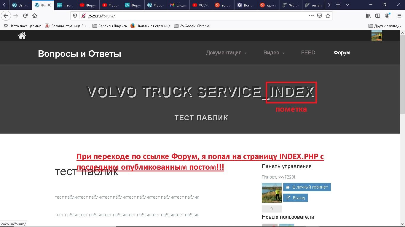 скриншот сайта_форум