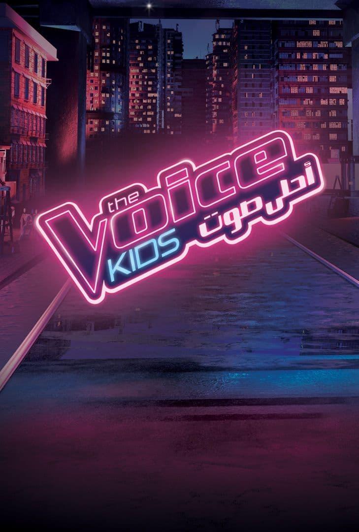 The Voice Kids احلى صوت [ الموسم 3 ] [ الحلقة 4 ] تحميل تورنت 1 arabp2p.com