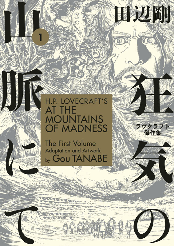 H.P. Lovecraft's At the Mountains of Madness v01-v02 (2019)