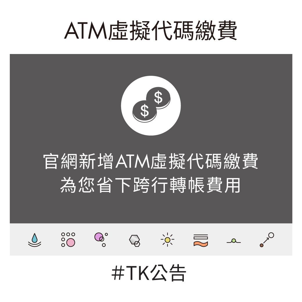 fb公告-ATM虛擬代碼繳費教學