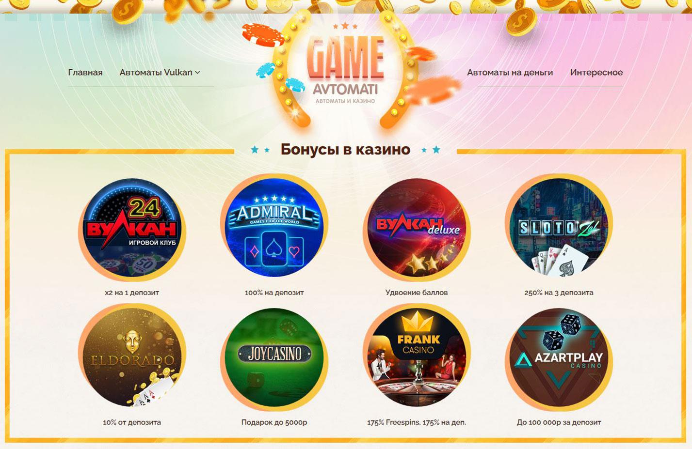 бонусы в онлайн казино Ru.Game-avtomatii