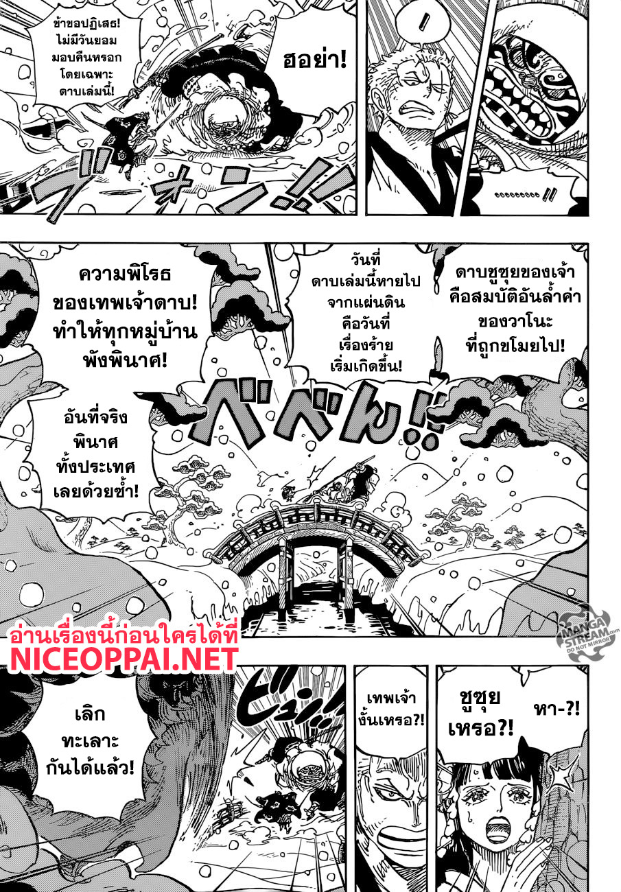 อ่านการ์ตูน One Piece ตอนที่ 952 หน้าที่ 3