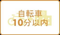 奈良大学までのお部屋探し・下宿・一人暮らしができる自転車10分以内の賃貸物件