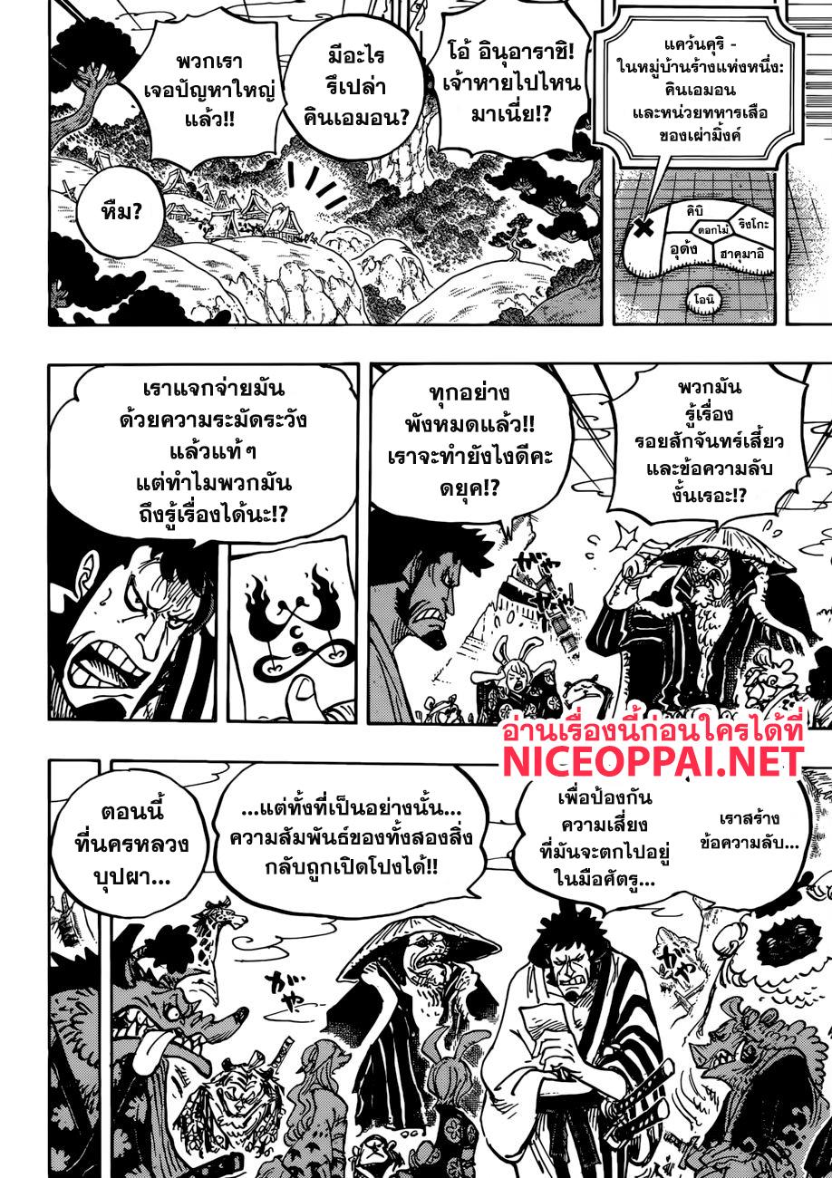 อ่านการ์ตูน One Piece ตอนที่ 938 หน้าที่ 4