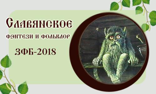 WTF Slavonic Folk and Fantasy 2018