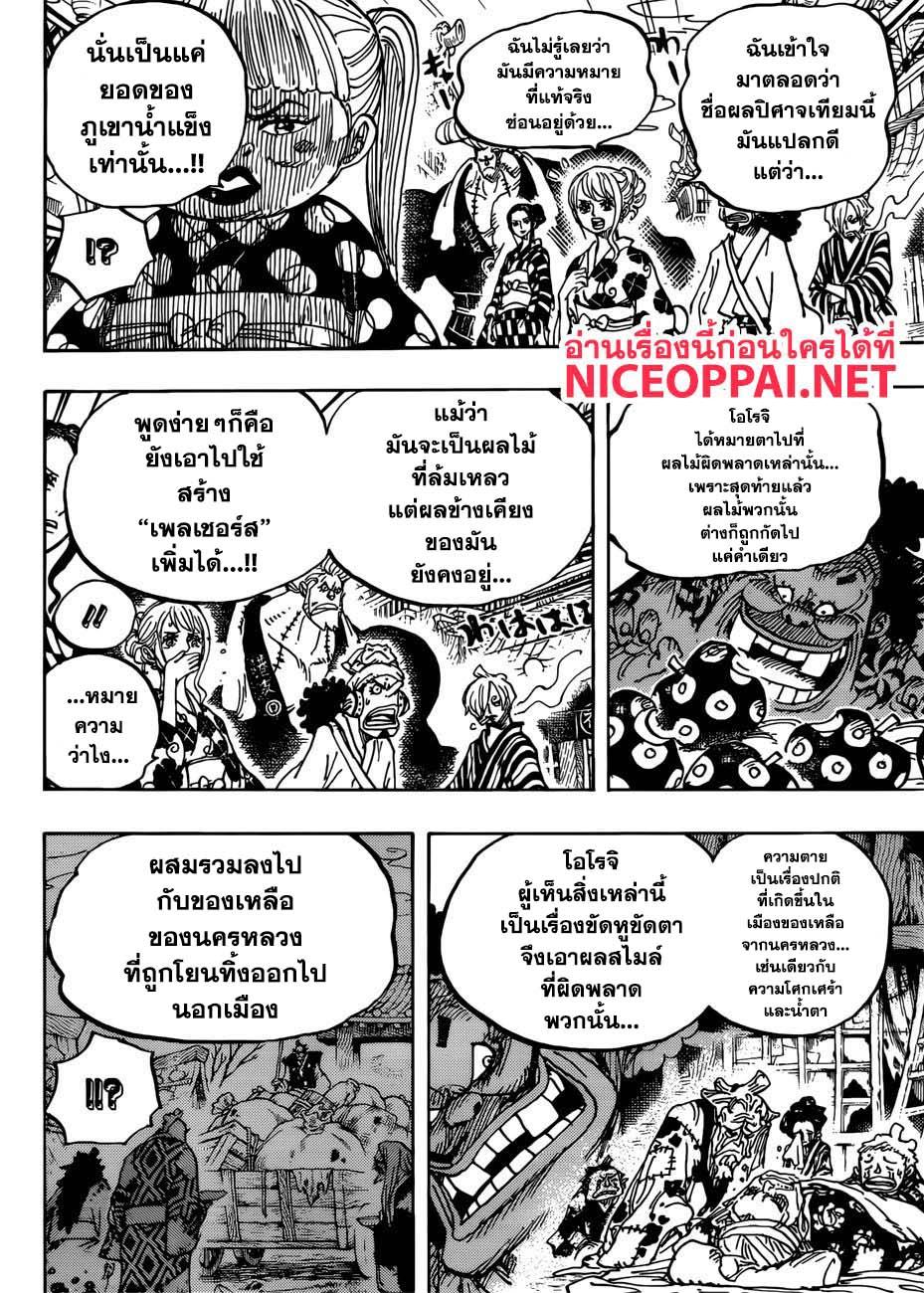 อ่านการ์ตูน One Piece ตอนที่ 943 หน้าที่ 12