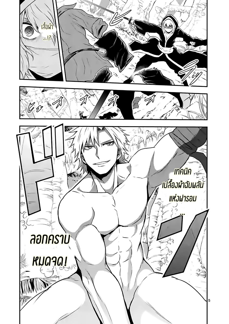 อ่านการ์ตูน Yuusha ga Shinda! ตอนที่ 78 หน้าที่ 5
