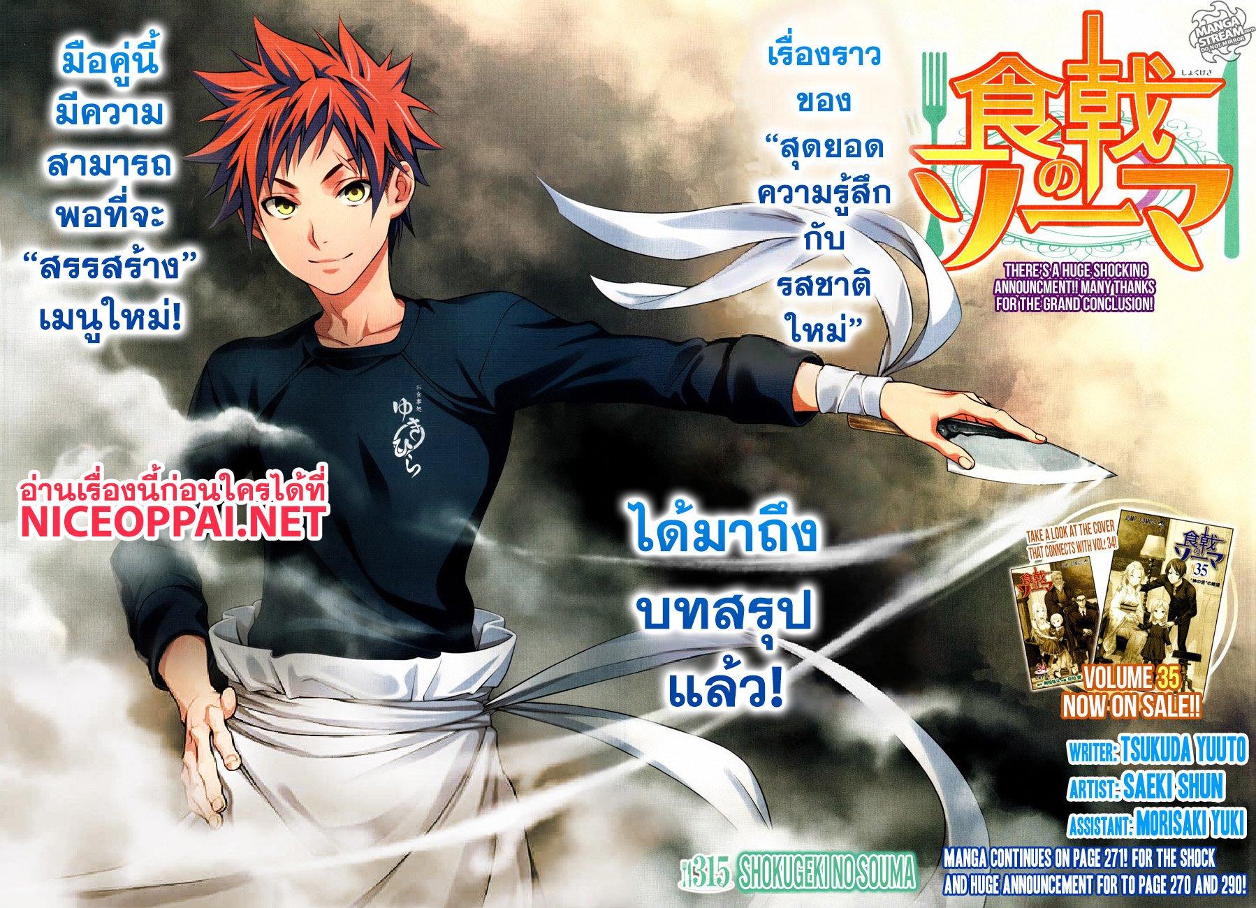 อ่านการ์ตูน Shokugeki no Soma ตอนที่ 315 หน้าที่ 2