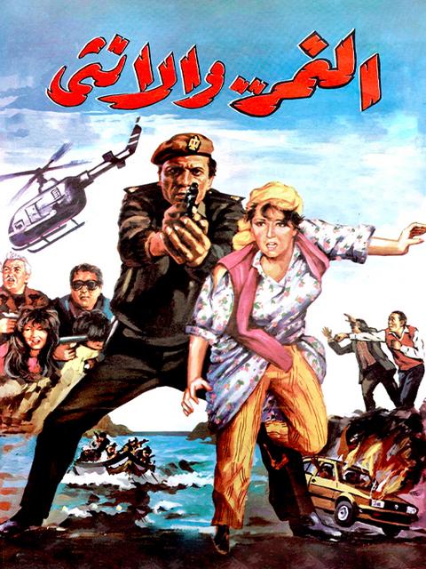 [فيلم][تورنت][تحميل][النمر والأنثى][1987][1080p][HDTV] 1 arabp2p.com