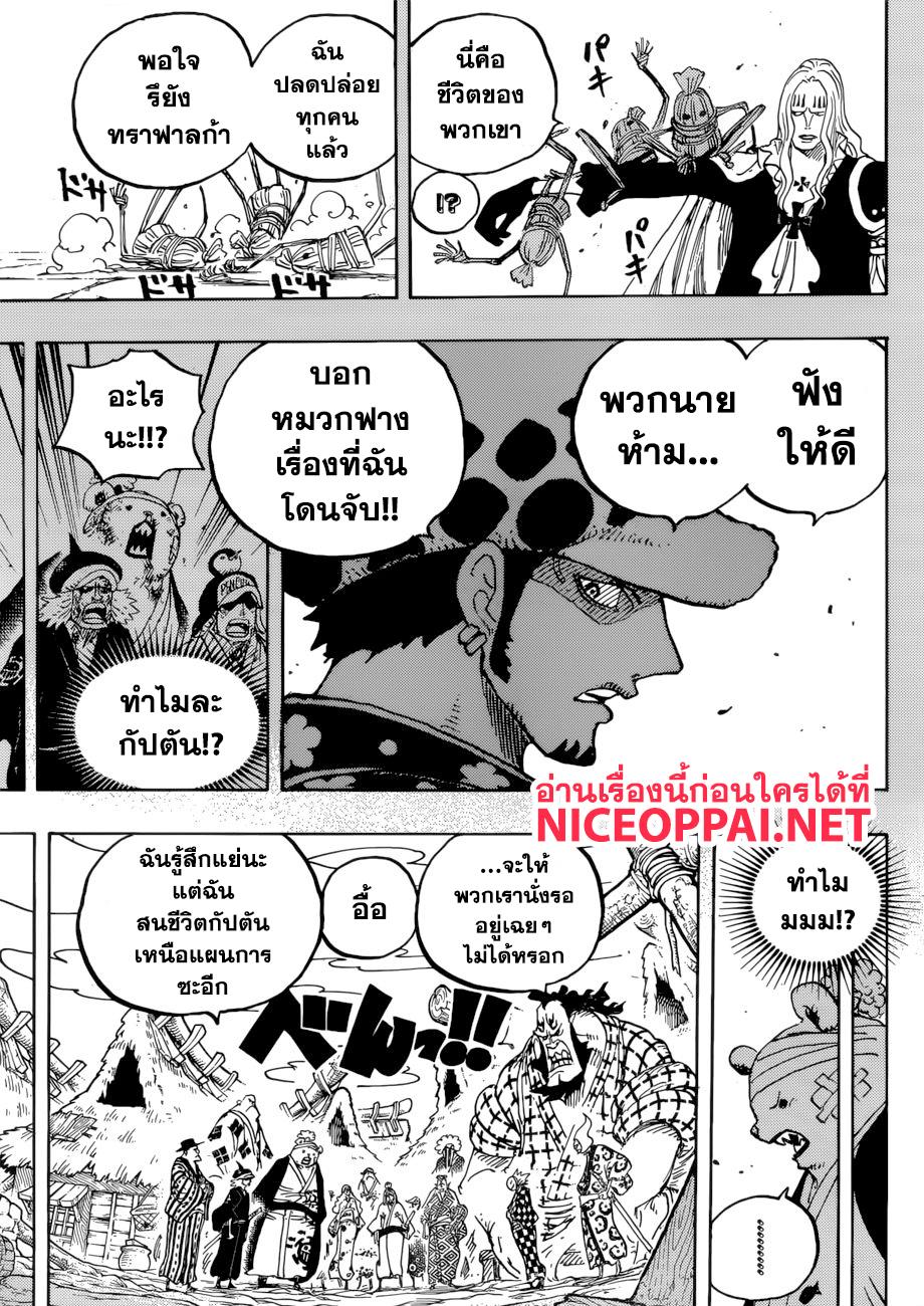 อ่านการ์ตูน One Piece ตอนที่ 951 หน้าที่ 9