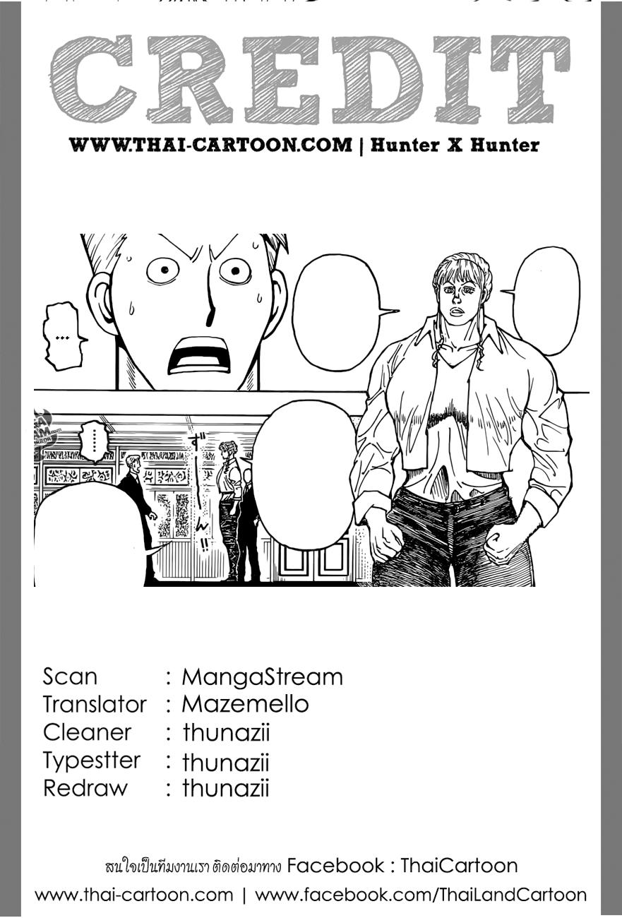 อ่านการ์ตูน Hunter X Hunter ตอนที่ 375 หน้าที่ 20