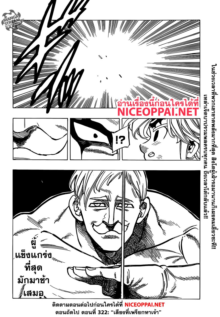 อ่านการ์ตูน Nanatsu No Taizai ตอนที่ 321 หน้าที่ 17