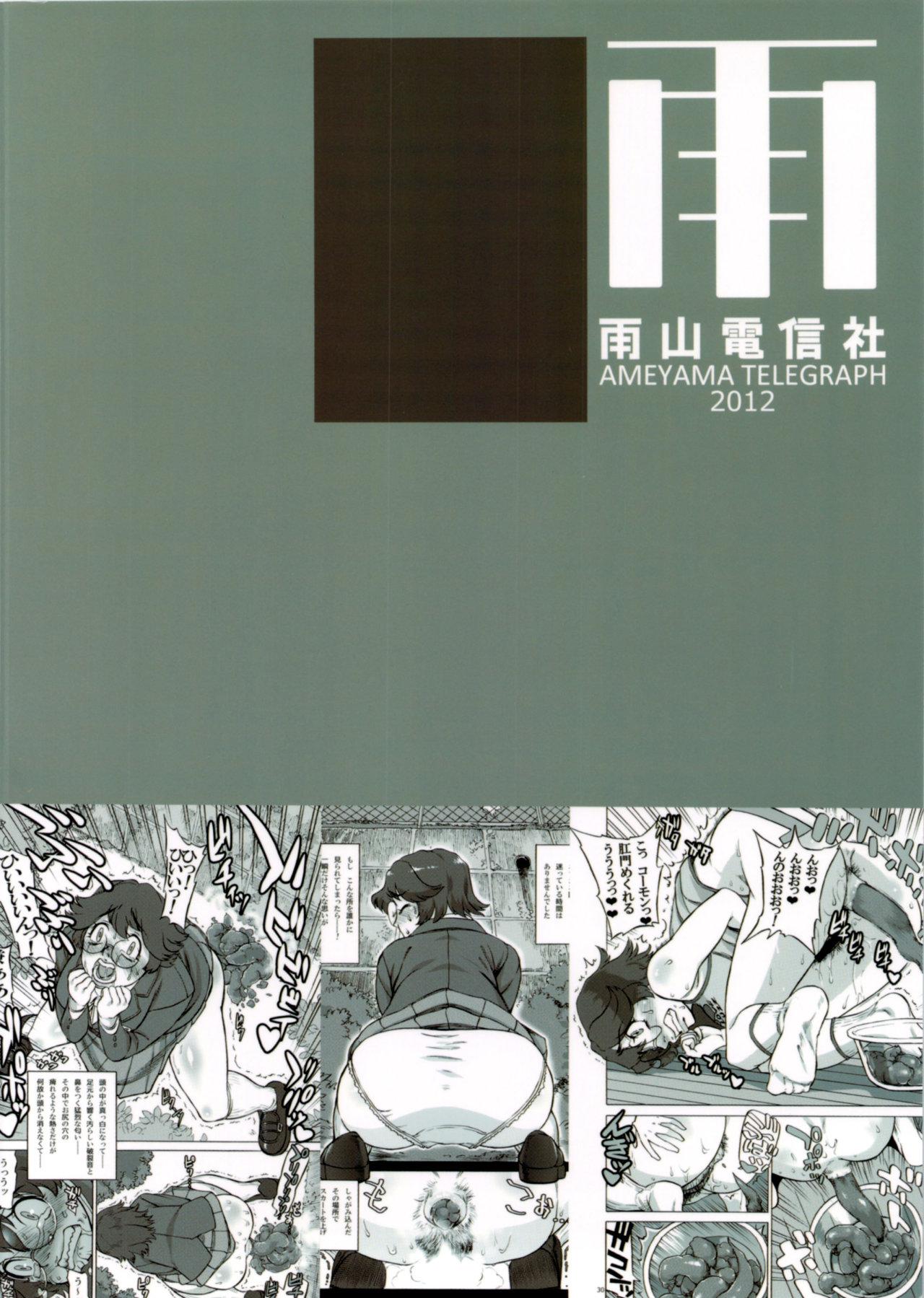 La confesion escatologica de Rokujou Junko - Ameyama Denshin & Radiohead - 37
