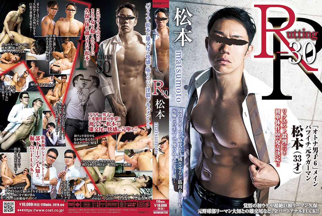 R-30 (Rutting-30) Matsumoto / Р-30 - Запах мужчины Мацумото [WEWEDV738] (Coat West) [cen] [2019 г., Asian, Anal/Oral Sex, Blowjob, Fingering, Handjob, Rimming, Masturbation, Cumshots, DVDRip]