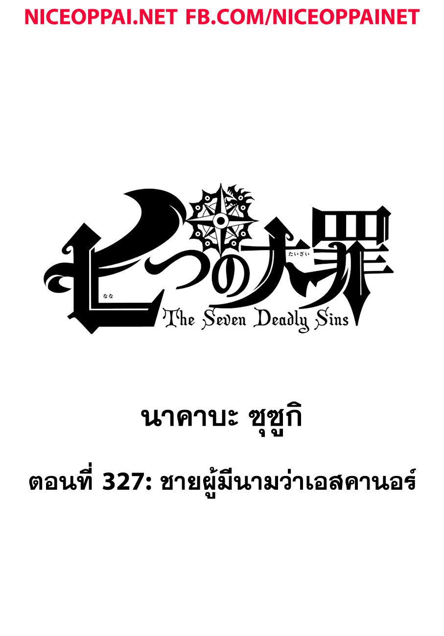 อ่านการ์ตูน Nanatsu No Taizai ตอนที่ 327 หน้าที่ 2