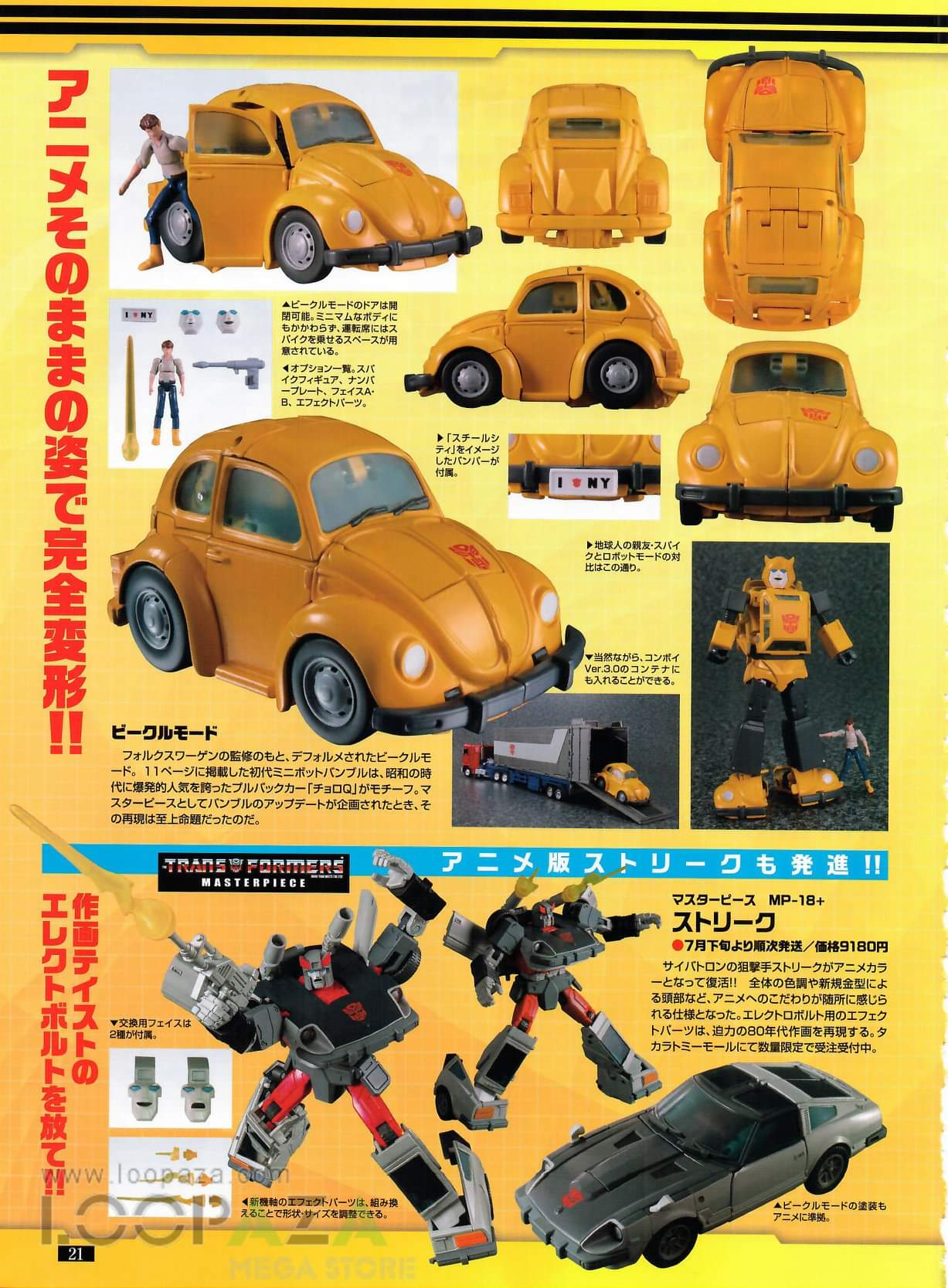 [Masterpiece] MP-45 Bumblebee/Bourdon v2.0 - Page 2 PyeOdGso_o