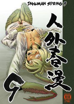 [Niku Drill (Kanemaki Thomas)] Jingai Shunman 9 – Inhuman Spring 9