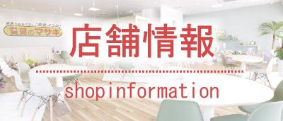 奈良先端科学技術大学院大学周辺の賃貸のマサキの店舗詳細