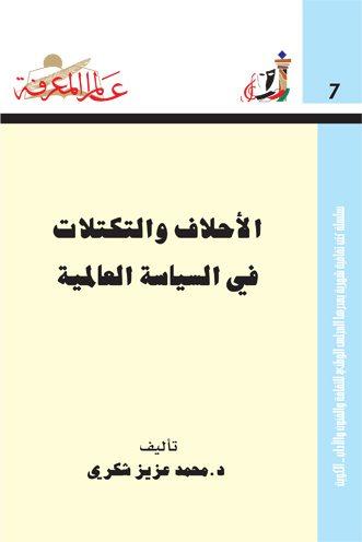 ملخص كتاب الأحلاف والتكتلات في السياسة العالمية