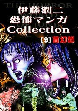 Tuyển tập truyện ngắn kinh dị củaIto Junji