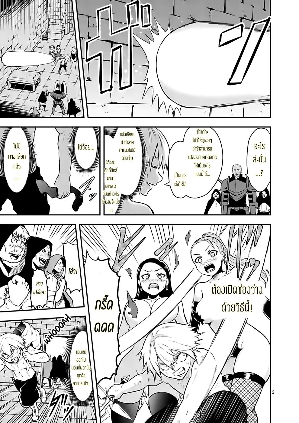 อ่านการ์ตูน Yuusha ga Shinda! ตอนที่ 90 หน้าที่ 3