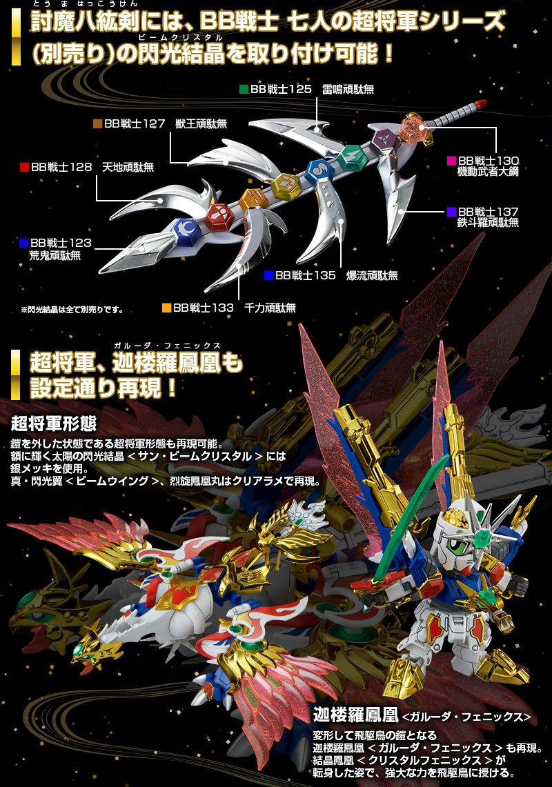 SD Gundam - Page 4 AyS1SKM4_o