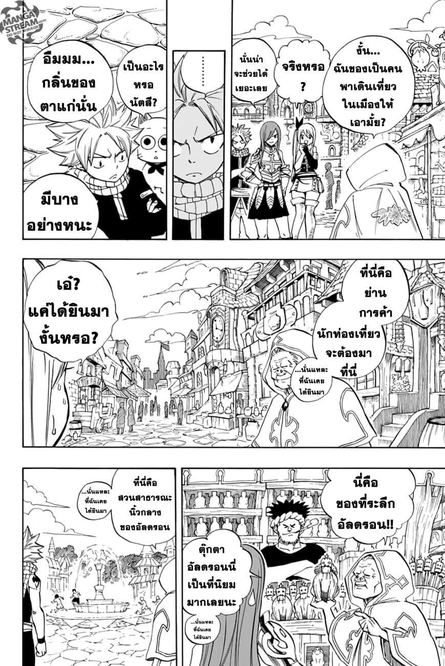 อ่านการ์ตูน Fairy Tail 100 Years Quest ตอนที่ 28 หน้าที่ 8