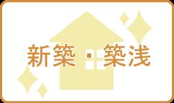 奈良大学周辺の新築・築浅一人暮らしのお部屋探し賃貸物件特集ページ