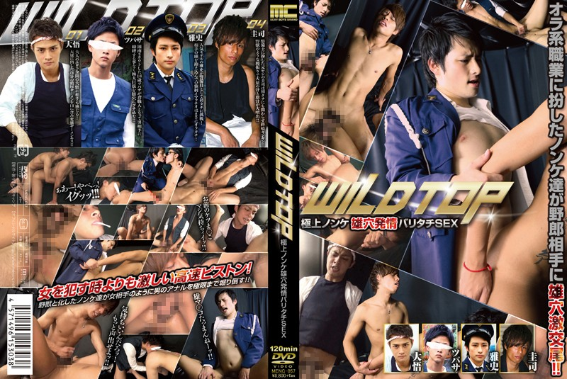 Wild Top / Дикое желание [MENG-057] (Men's Camp) [cen] [2015 г., Asian, Twinks, Anal/Oral Sex, Blowjob, Handjob, Toys, Uniforms, Masturbation, Cumshots, DVDRip]