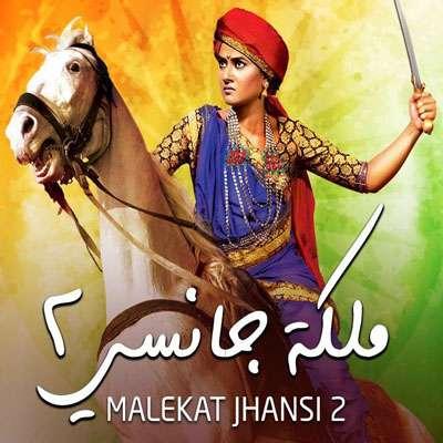 المسلسل الهندي ملكة جانسي الجزء الثاني [مدبلج] كامل 1080p