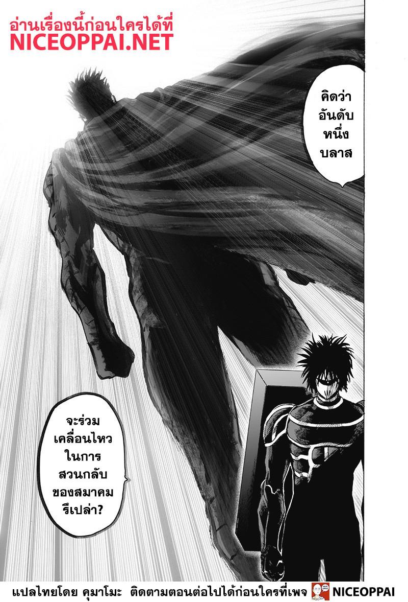 อ่านการ์ตูน One Punch Man ตอนที่ 119 หน้าที่ 16
