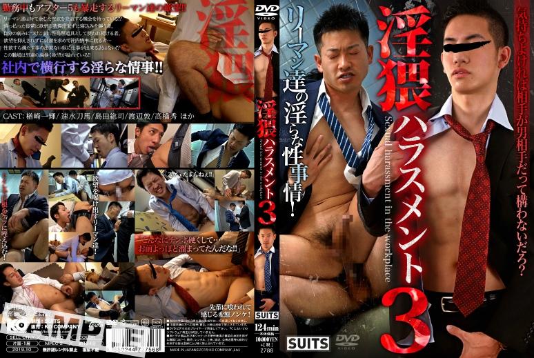 Sexual Harassment 3 / Сексуальное домогательство 3 [KSUI011] (KO Company, Suits) [cen] [2019 г., Asian, Young Men, Anal/Oral Sex, Blowjob, Fingering, Handjob, Masturbation, Cumshots, DVDRip]