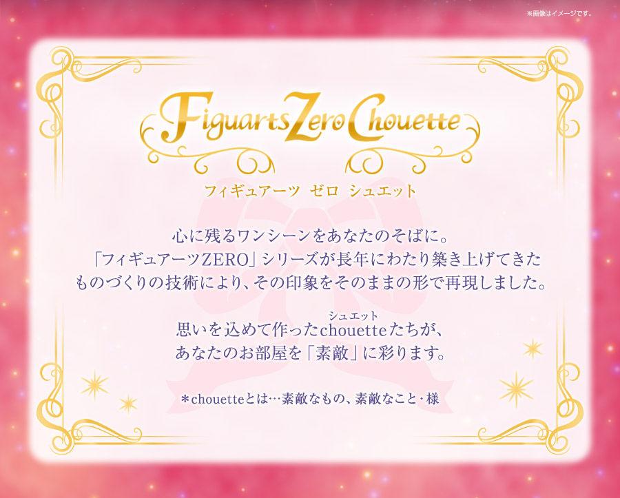 Sailor Moon - Figuarts ZERO (Bandai) J83gGE9r_o