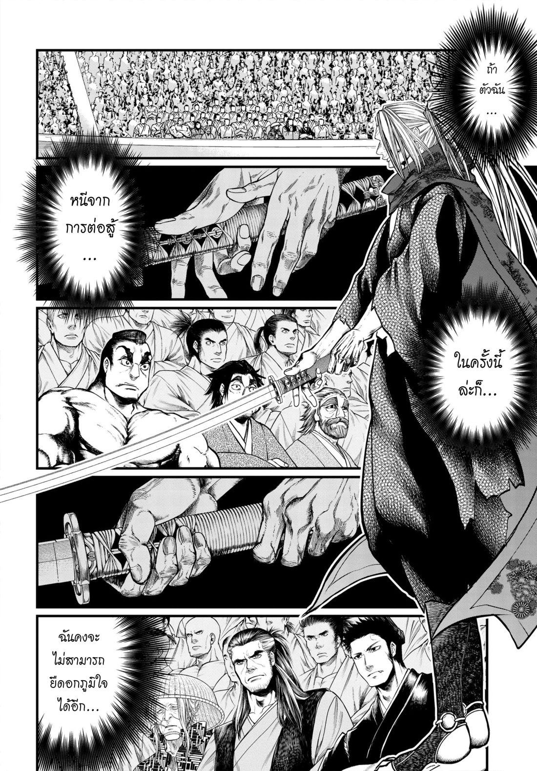 อ่านการ์ตูน Shuumatsu no Walkure ตอนที่ 17 หน้าที่ 5