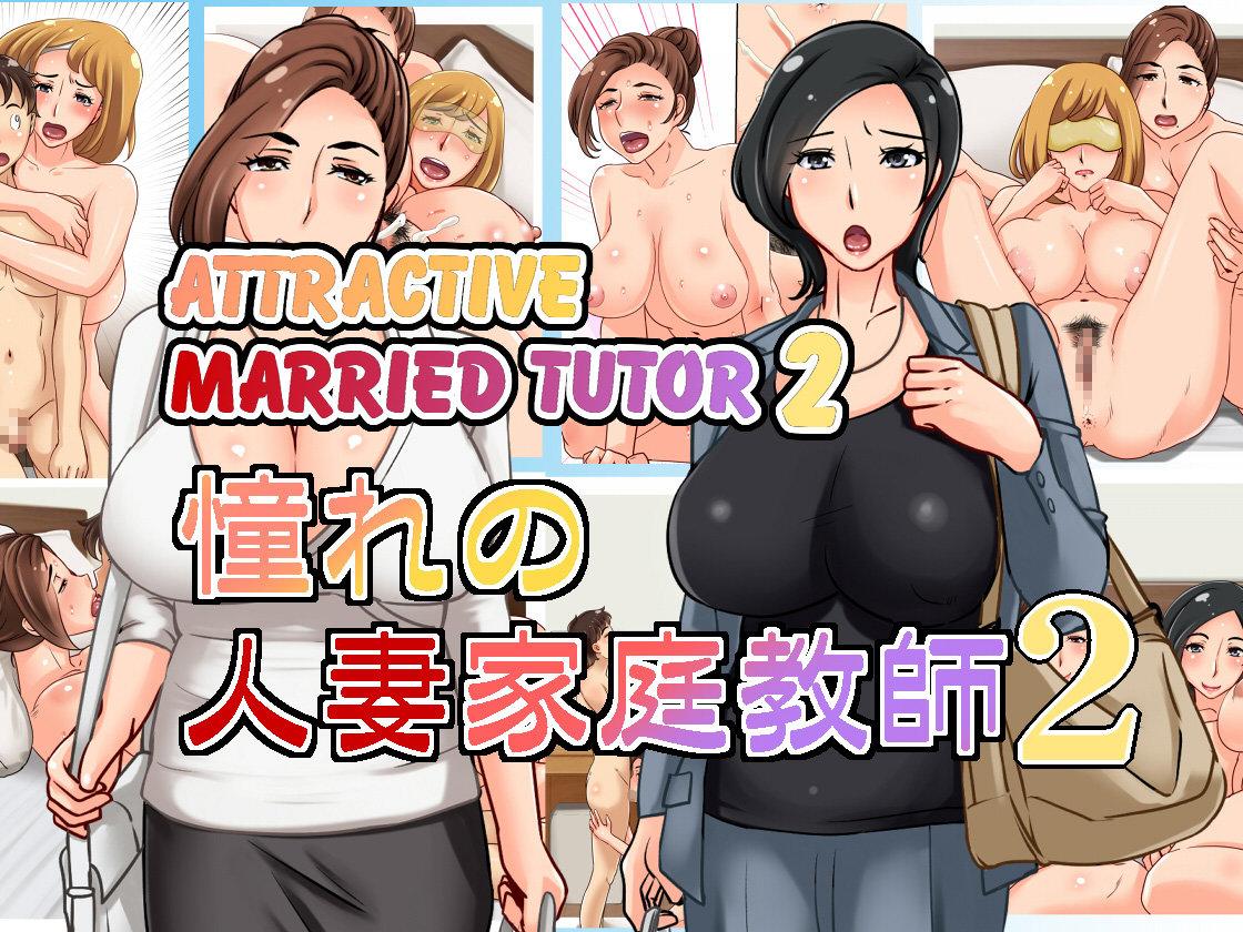 Attractive Married Tutor - Tetsukui - 21