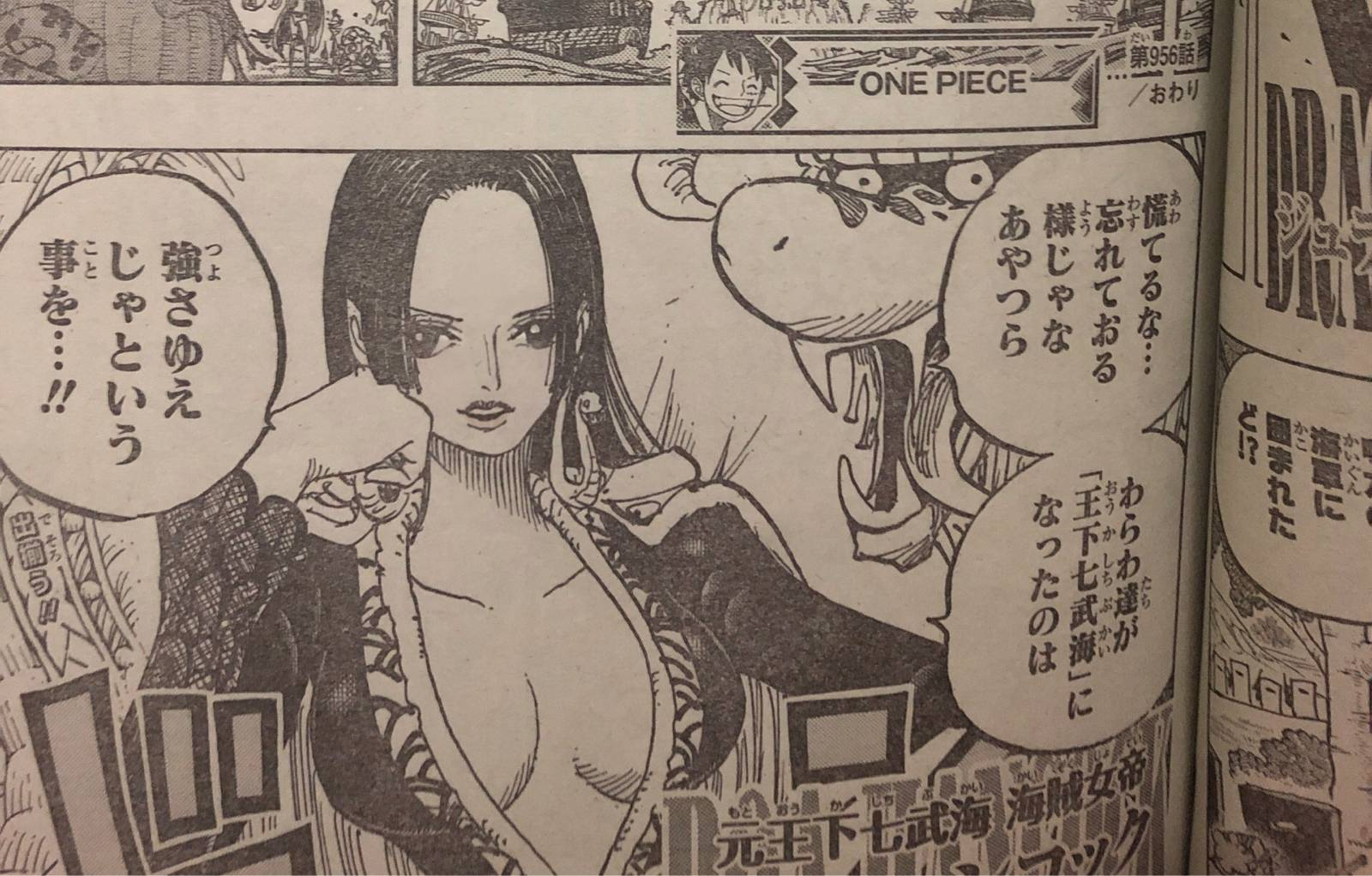 One Piece Spoilers 956 MFCMAH5y_o